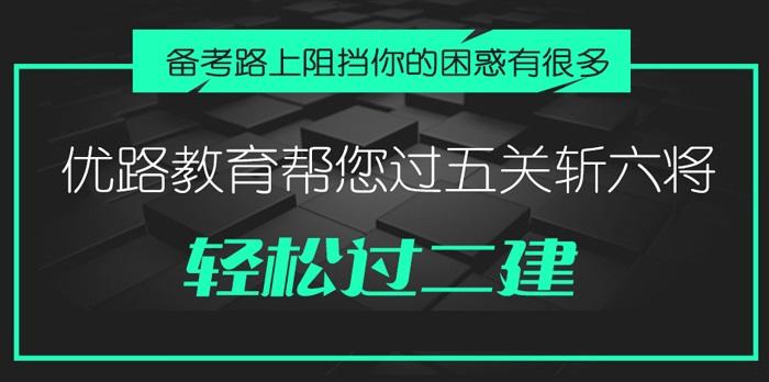二级建造师证书能不能跨省注册,邯郸二级建造师培训,邯郸优路教育