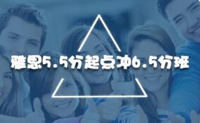 雅思5.5沖6精品小班課程