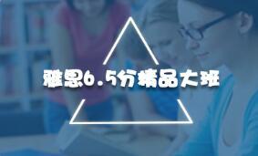 西安雅思6.5分能力提升大班課程
