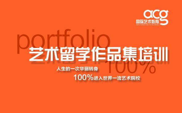 上海艺术留学培训机构