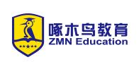 郑州啄木鸟出国留学培训学校