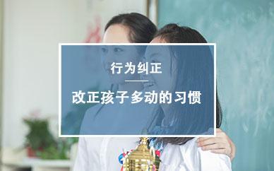 天津竞思5-18岁多动症训练1对1课程