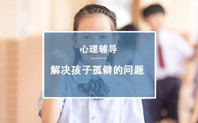 天津競思少兒心理輔導培訓
