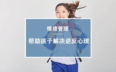 天津競思青少年情緒管理培訓