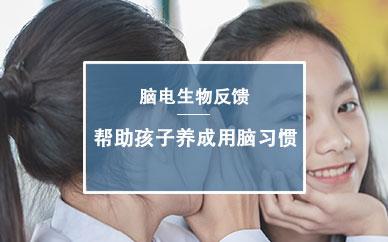 天津競思青少年腦電生物反饋