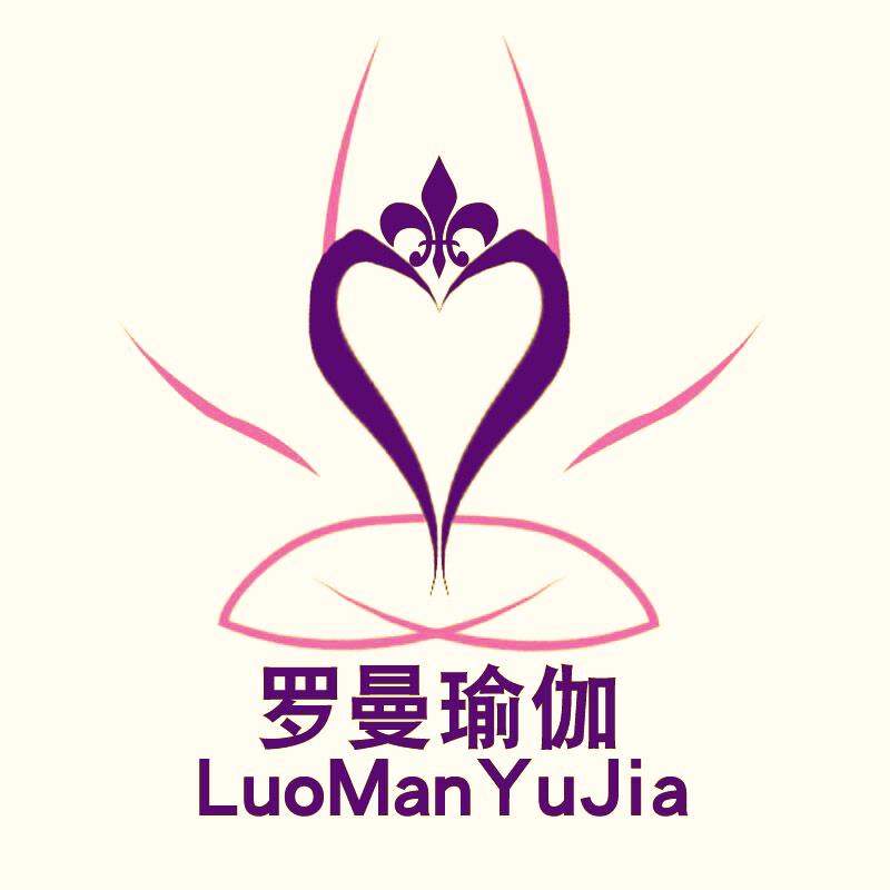 廣州羅曼國際瑜伽教練培訓學校