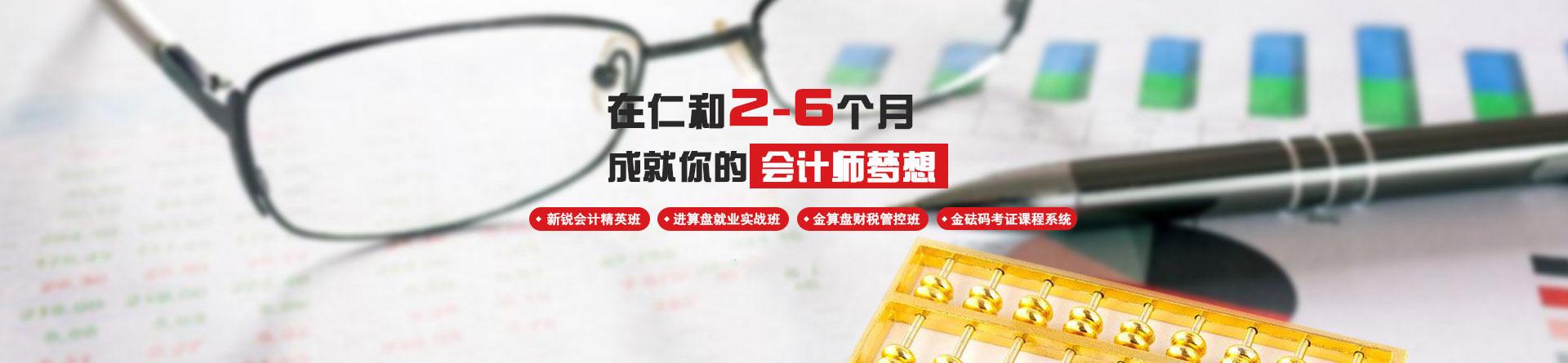 深圳仁和会计教育