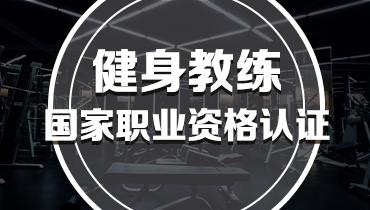 健身教練職業資格認證