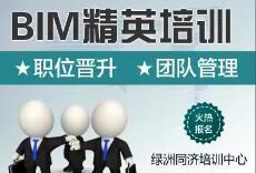 bim電氣設計培訓班