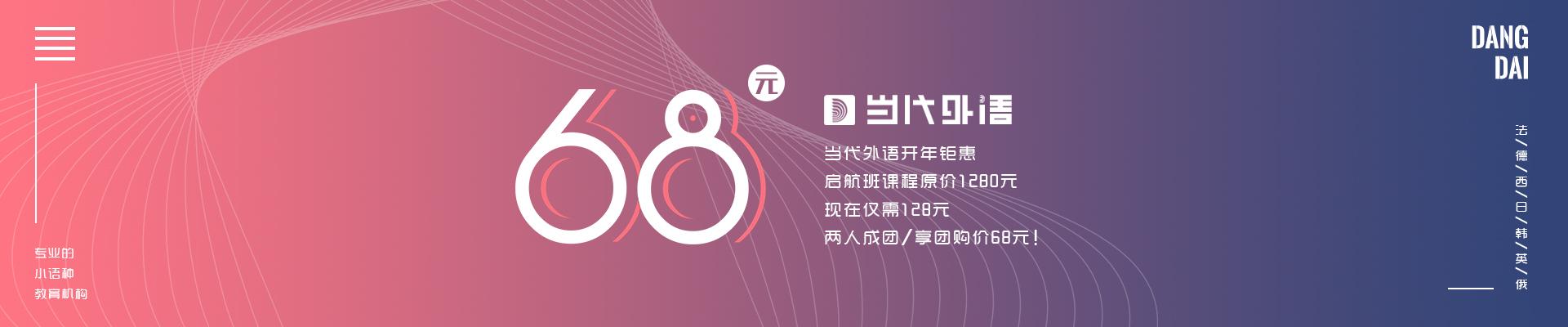 郑州当代外语培训学校