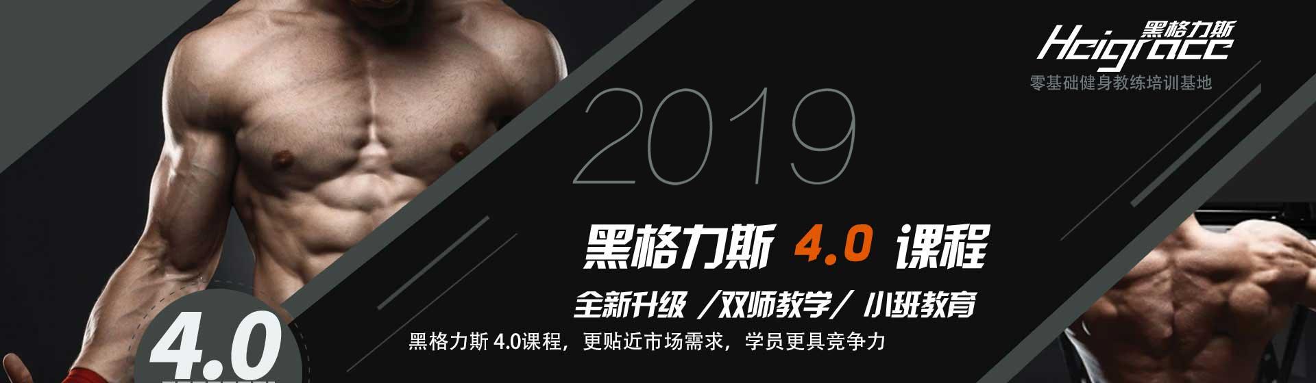广州黑格力斯健身培训学院