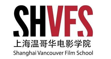 上海溫哥華電影學院