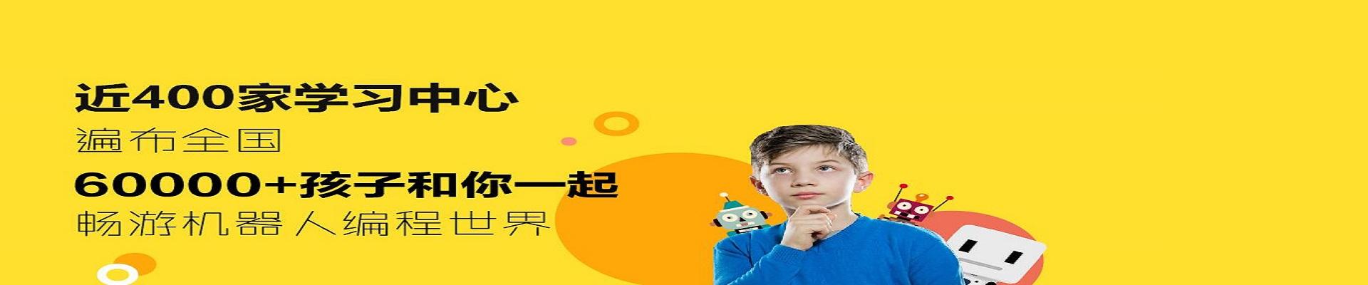 广州乐博乐博机器人教育