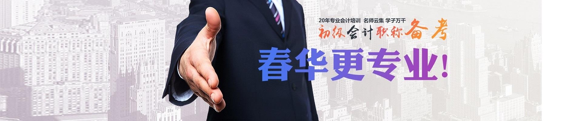 南京春華會計培訓學校