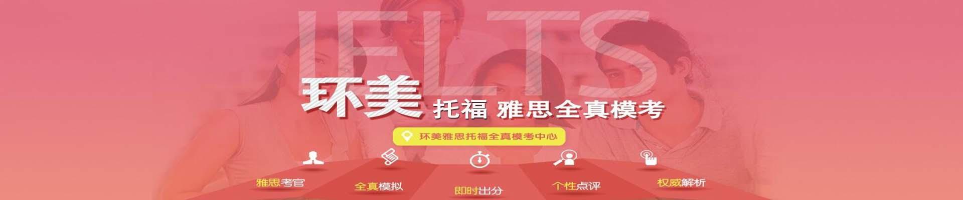 郑州东区龙子湖环美雅思托福培训学校