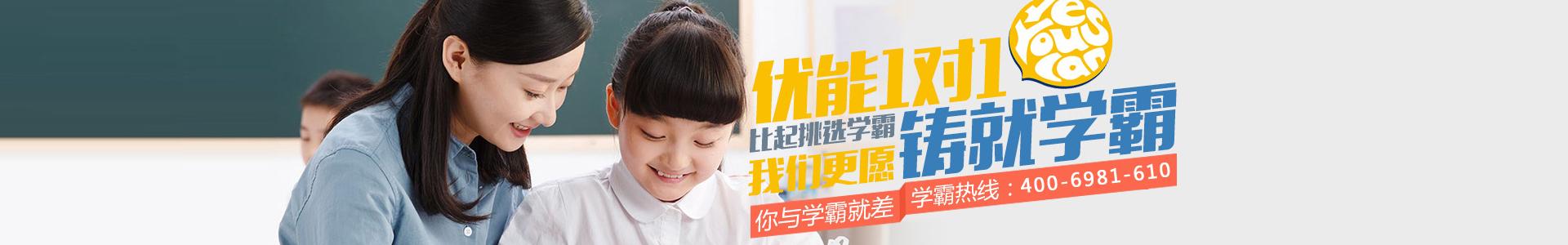 上海新东方高中全科辅导学校