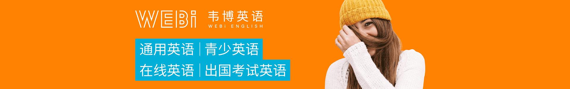 佛山韦博国际英语培训学校