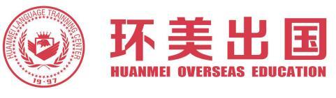 郑州环美出国语言培训中心