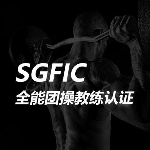 SGFIC全能團操教練認證