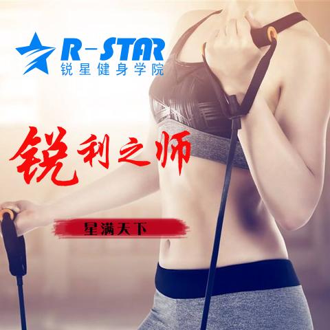 私人健身教練培訓