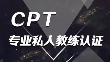 CPT16.0专业私人教练系列课程