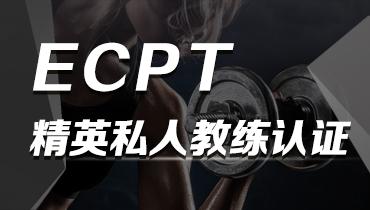 ECPT16.0精英私人教练系列课程