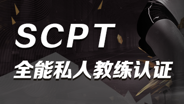 SCPT 16.0全能私人教练系列课程