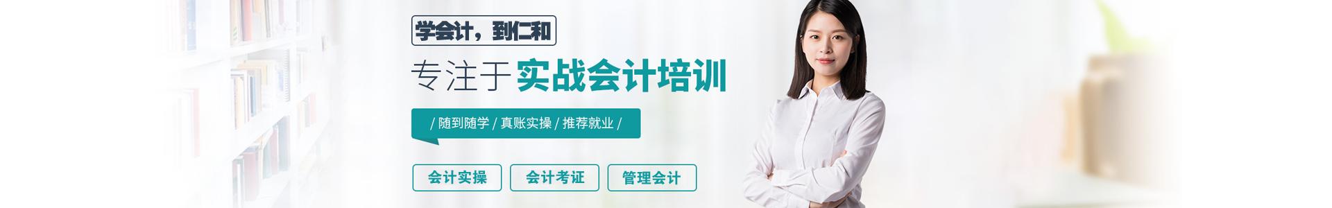 杭州仁和会计培训学校