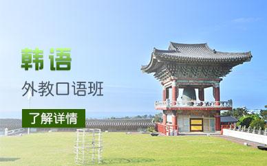 韩语外教口语培训班