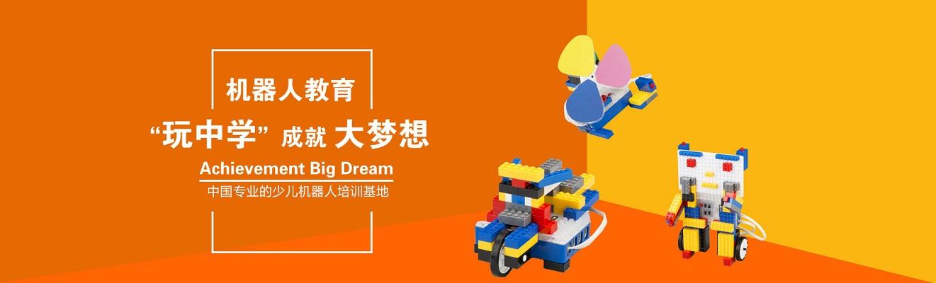 西安乐博少儿机器人编程培训学校