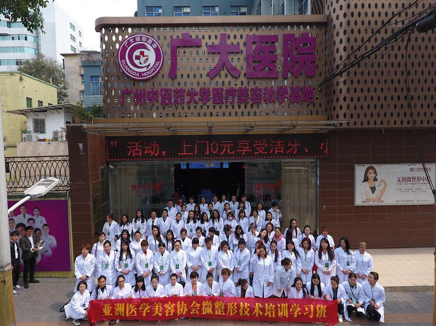 广州广大微整培训高级皮肤管理