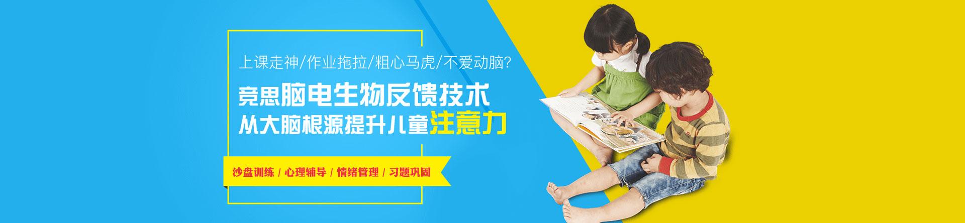 杭州竞思注意力训练培训学校
