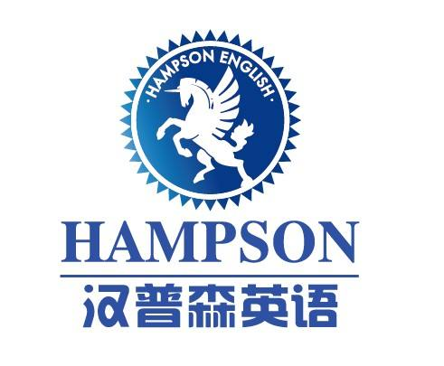 南京汉普森英语培训学校