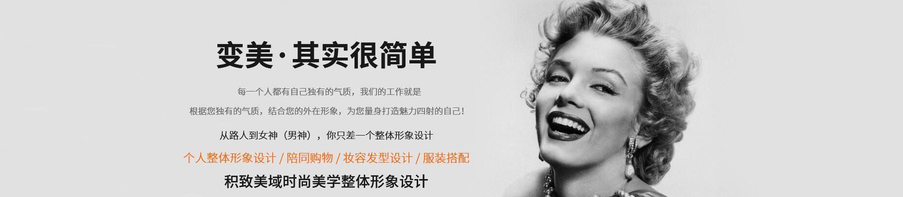 武汉积致美域时尚教育