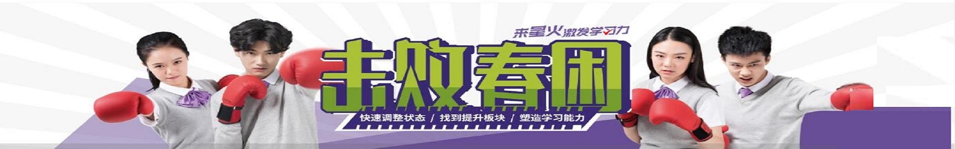 张家港星火教育中小学辅导品牌