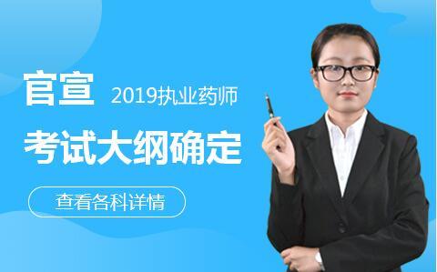 赤峰执业药师培训