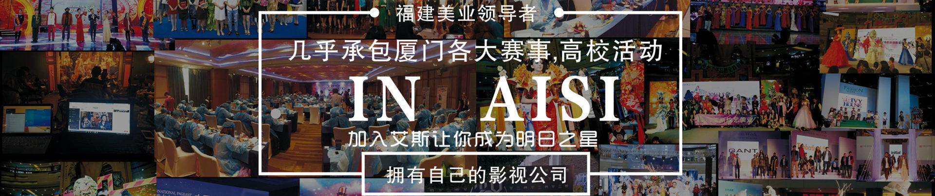 漳州艾斯化妝學校