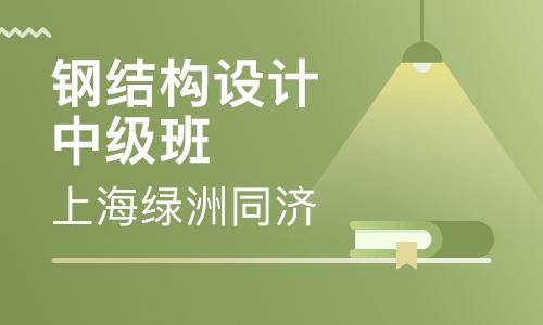 钢结构设计中级(面授+网络+视频)班