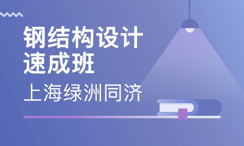 钢结构设计(面授+网络+视频)班