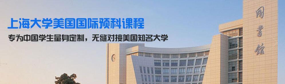 上海大学国际艺术预科