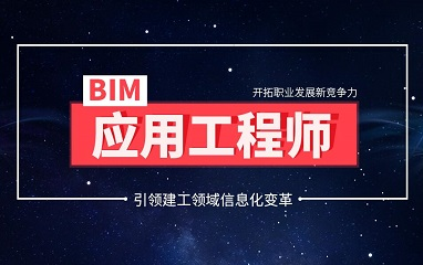BIM应用工程师