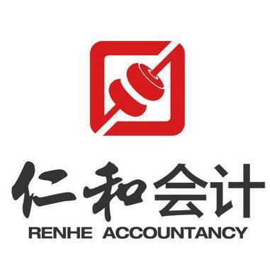 上海虹口区仁和会计学校
