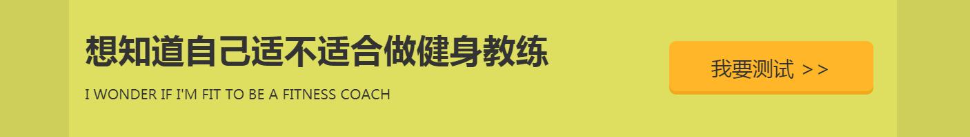 郑州黄金时代健身教练培训学校
