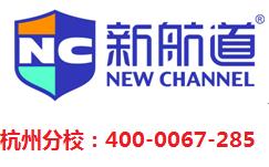 杭州新航道四六级英语培训学校