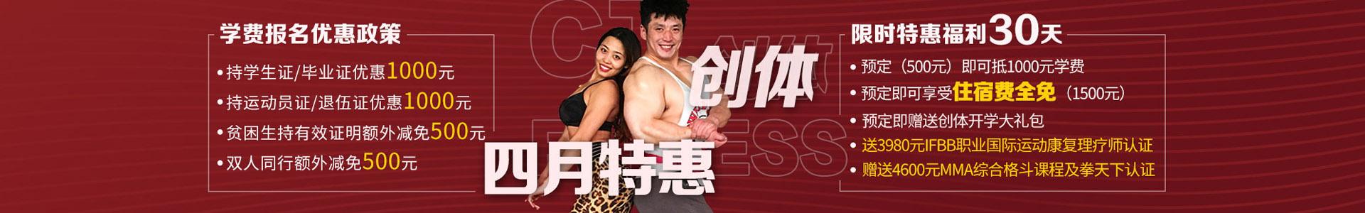 重庆创体健身学院