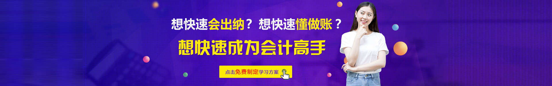 浙江会计教练培训机构