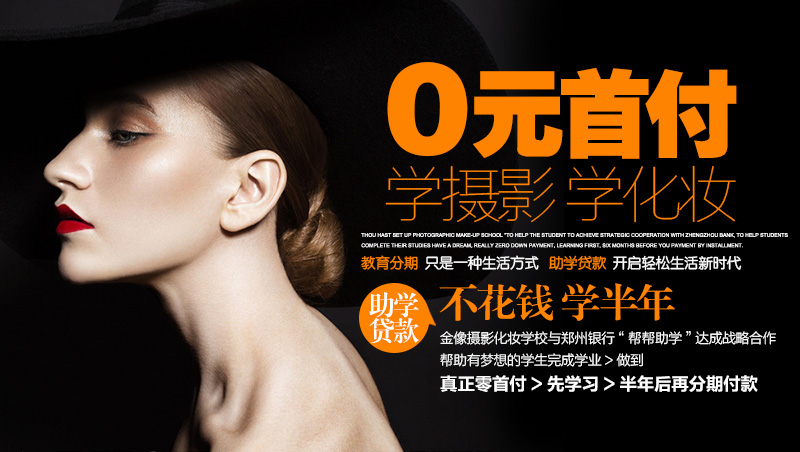 郑州金像化妆摄影培训学校