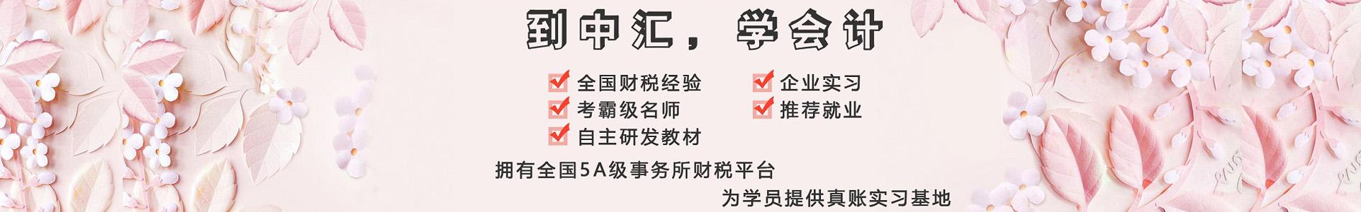 重庆中汇会计培训学校