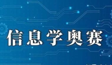 上海学生信息学奥赛培训班