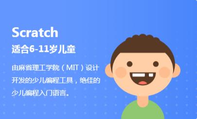 上海儿童Scratch编程培训班